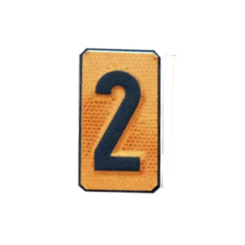 """Un número """"2"""" Panel naranja ADR"""